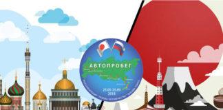 Автопробег Россия-Япония